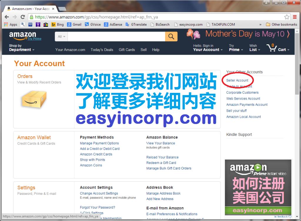 如何注册美国亚马逊卖家帐户 - 右上角点击卖家帐户 (Seller Account)
